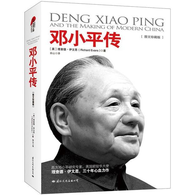 商品详情 - 邓小平传(图文珍藏版) - image  0