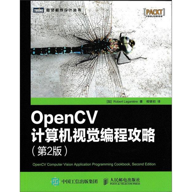 商品详情 - OpenCV计算机视觉编程攻略(第2版) - image  0