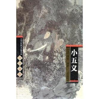 中国古代侠义公案小说四大名著:小五义