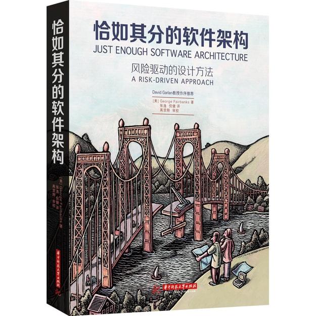 Product Detail - 恰如其分的软件架构 - image 0