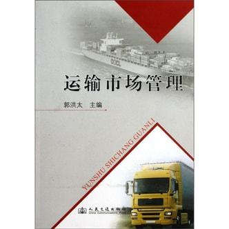运输市场管理