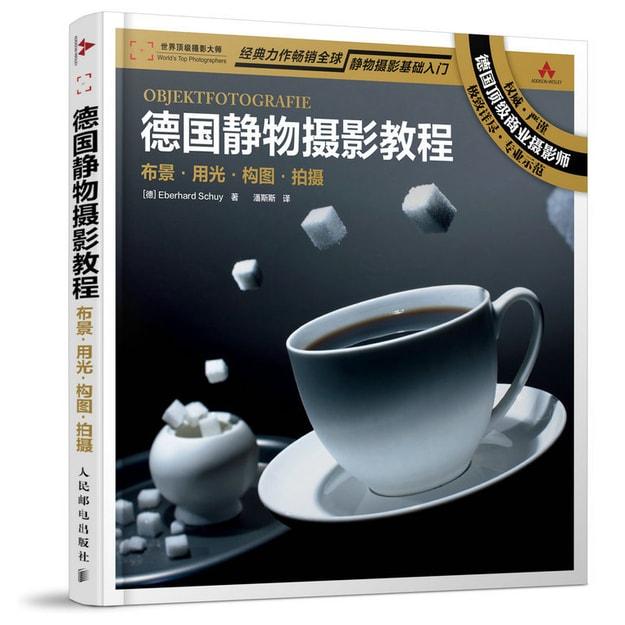 商品详情 - 德国静物摄影教程:布景 用 光 构图 拍摄 - image  0