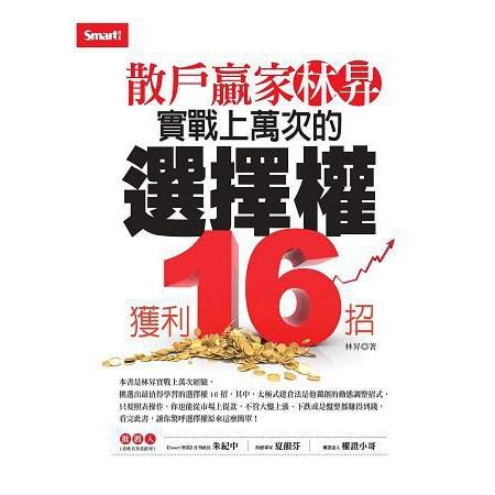 Yamibuy.com:Customer reviews:【繁體】散戶贏家林昇:實戰上萬次的選擇權獲利16招