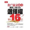 【繁體】散戶贏家林昇:實戰上萬次的選擇權獲利16招