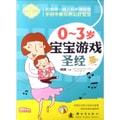 快乐妈咪:0-3岁宝宝游戏圣经