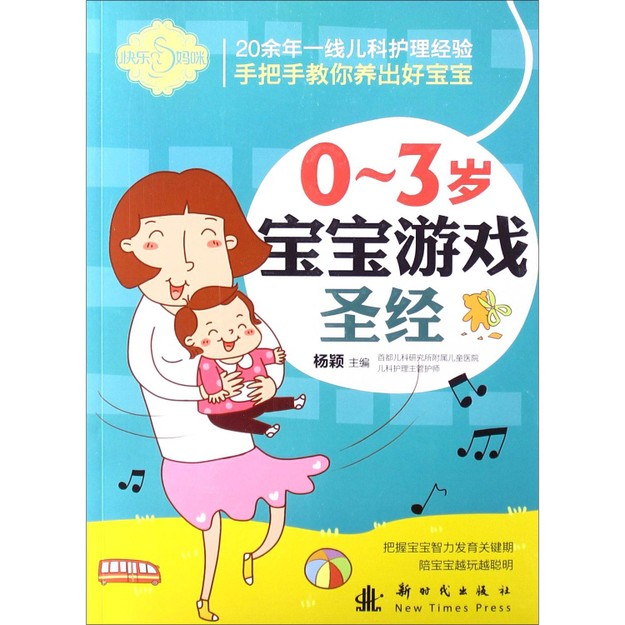 商品详情 - 快乐妈咪:0-3岁宝宝游戏圣经 - image  0
