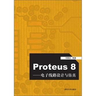 Proteus8:电子线路设计与仿真