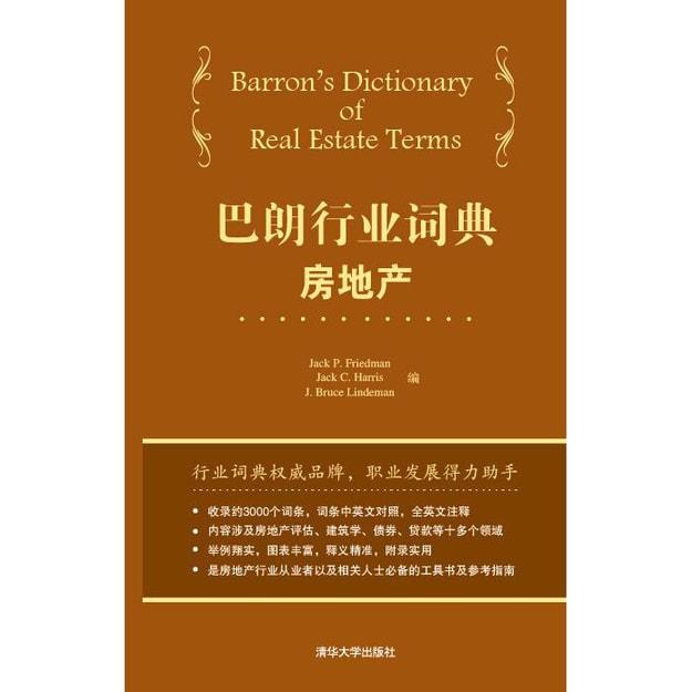 商品详情 - 巴朗行业词典:房地产 - image  0