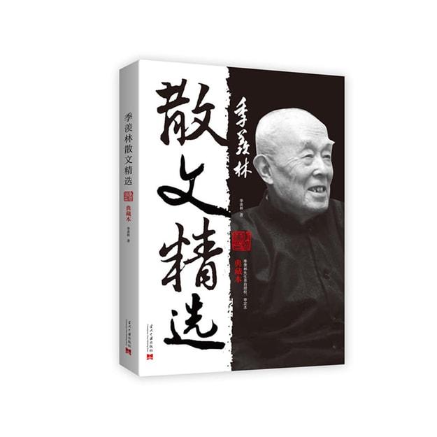 商品详情 - 季羡林散文精选(典藏本) - image  0