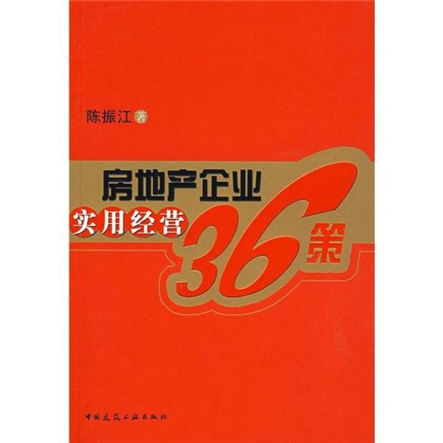 商品详情 - 房地产企业实用经营36策 - image  0