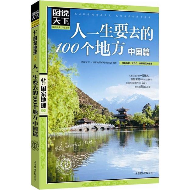 商品详情 - 图说天下·国家地理系列:人一生要去的100个地方(中国篇) - image  0