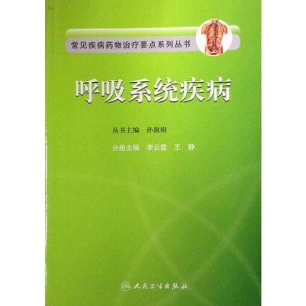 商品详情 - 常见疾病药物治疗要点系列丛书·呼吸系统疾病 - image  0