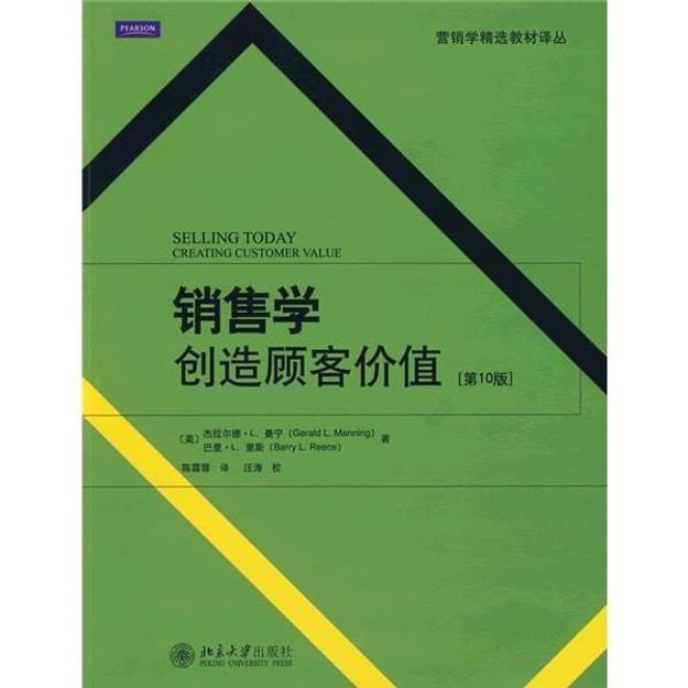 商品详情 - 营销学精选教材译丛·销售学:创造顾客价值(第10版) - image  0