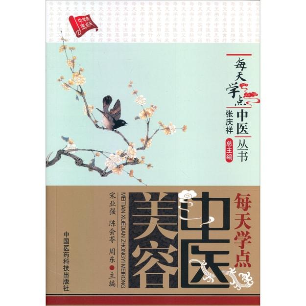 商品详情 - 每天学点中医丛书:每天学点中医美容 - image  0