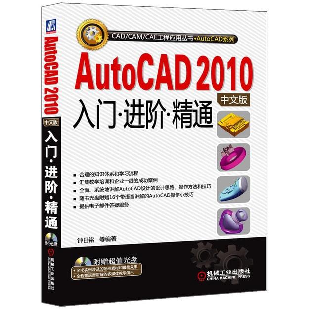 商品详情 - CAD/CAM/CAE工程应用丛书·AutoCAD系列  AutoCAD 2010入门·进阶·精通(中文版  附光盘) - image  0