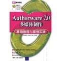 清华电脑学堂:Authorware 7.0多媒体制作基础教程与案例实践(配光盘)(清华电脑学堂)