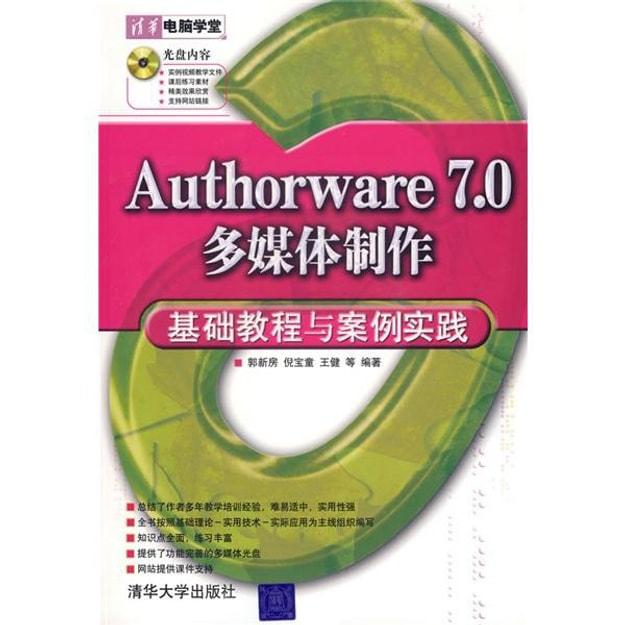 商品详情 - 清华电脑学堂:Authorware 7.0多媒体制作基础教程与案例实践(配光盘)(清华电脑学堂) - image  0