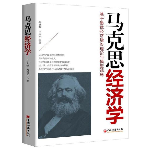 商品详情 - 马克思经济学:基于最优经济增长理论与模型视角 - image  0