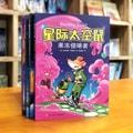 星际太空鼠:果冻侵略者+极地星拯救任务+太空足球锦标赛+恐龙星历险记(4册套装)