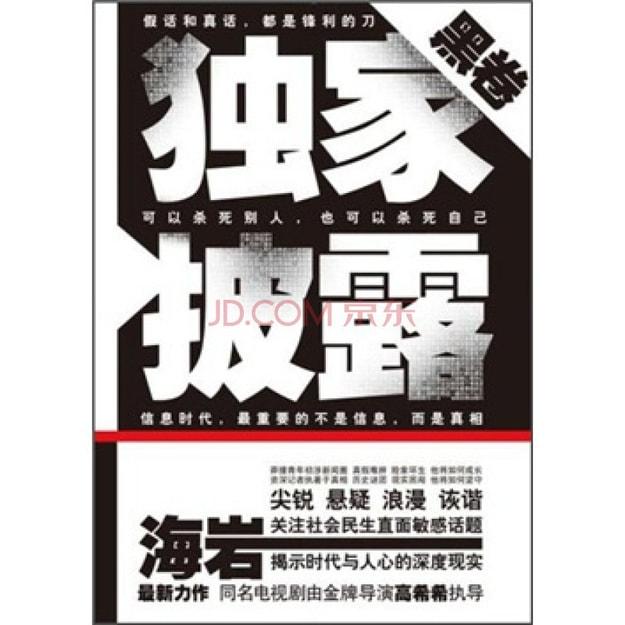 商品详情 - 独家披露:黑卷 - image  0