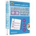 SolidWorks 2014超级学习手册(含DVD光盘2张)