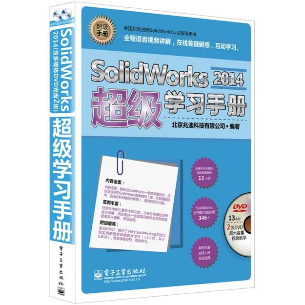 商品详情 - SolidWorks 2014超级学习手册(含DVD光盘2张) - image  0