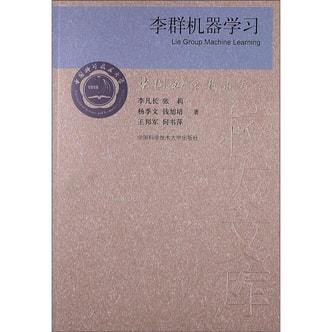 中国科学技术大学校友文库:李群机器学习
