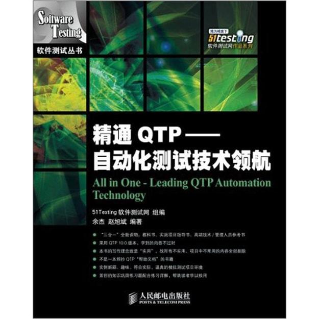 商品详情 - 精通QTP:自动化测试技术领航 - image  0