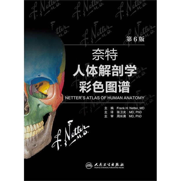 商品详情 - 奈特人体解剖学彩色图谱(第6版) - image  0