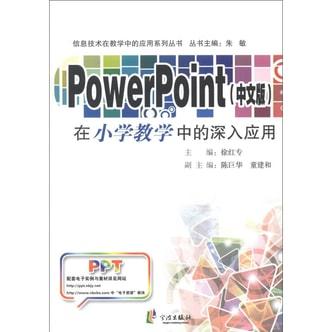 信息技术在教学中的应用系列丛书:PowerPoint在小学教学中的深入应用(中文版)