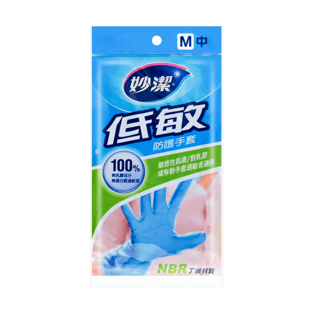 Product Detail - MIAO JEI Kitchen Household Gloves Size M NBR Material 100% Latex Free Suitable for Sensitive Skin - image  0