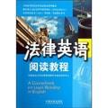 法律英语阅读教程:法律英语证书(LEC)
