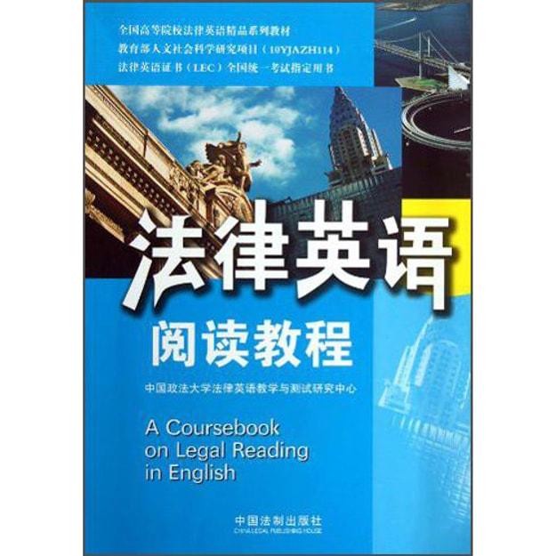 商品详情 - 法律英语阅读教程:法律英语证书(LEC) - image  0