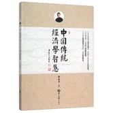 中国传统经济学智慧