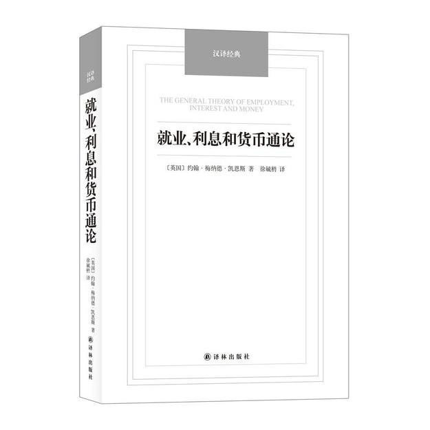 商品详情 - 汉译经典:就业、利息和货币通论 - image  0
