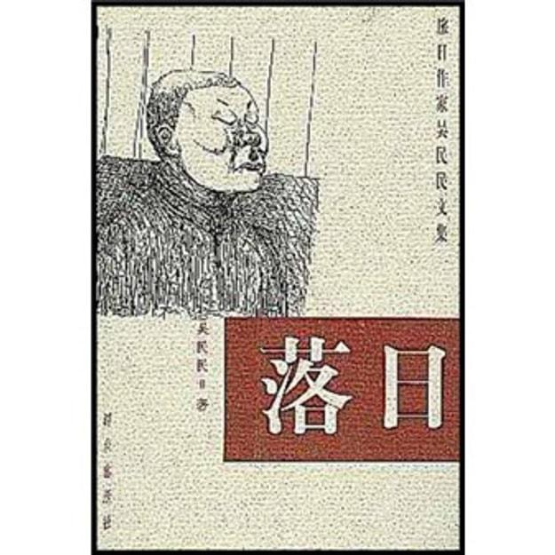商品详情 - 落日 - image  0