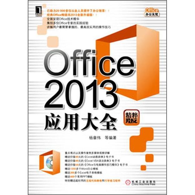 商品详情 - Office 2013应用大全(精粹版) - image  0
