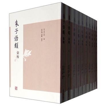 朱子语类汇校(套装1-10册)