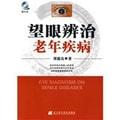 望眼辨治老年疾病(附VCD光盘1张)