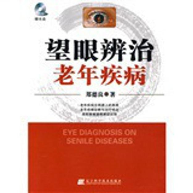 商品详情 - 望眼辨治老年疾病(附VCD光盘1张) - image  0