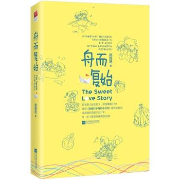 舟而复始(刘人语、龚俊主演影视剧《致我们甜甜的小美满》原著小说)