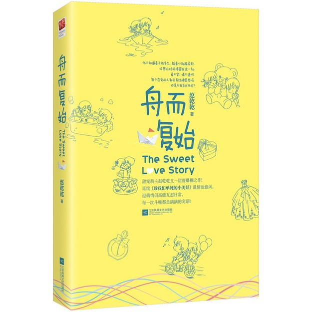 Product Detail - 舟而复始(刘人语、龚俊主演影视剧《致我们甜甜的小美满》原著小说) - image 0