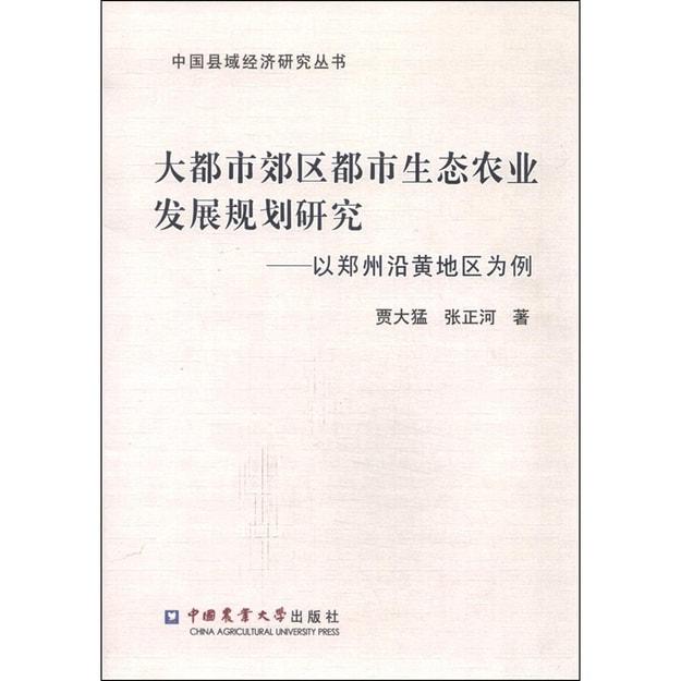 商品详情 - 大都市郊区都市生态农业发展规划研究:以郑州沿黄地区为例 - image  0