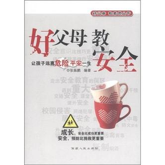 好父母教素质丛书:好父母教安全