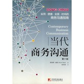 当代商务沟通(第6版)