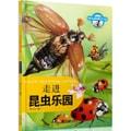 神奇动物世界之旅:走进昆虫乐园