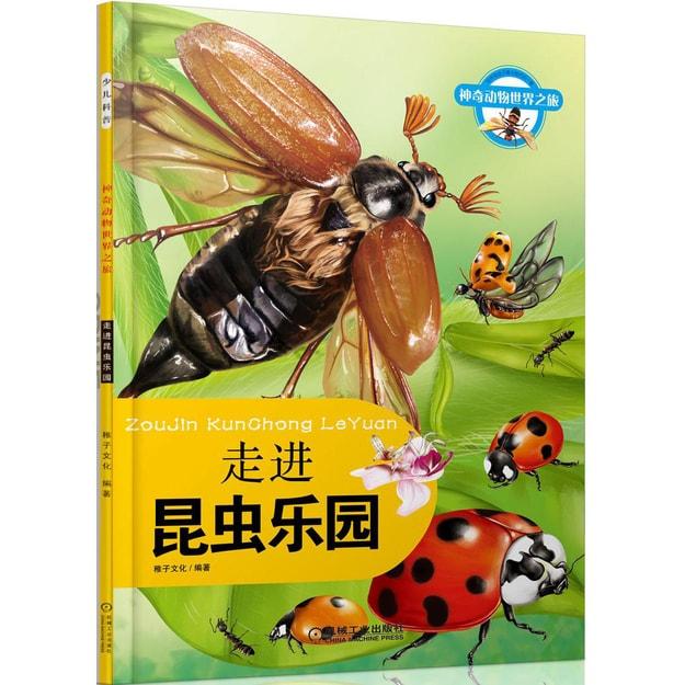 商品详情 - 神奇动物世界之旅:走进昆虫乐园 - image  0