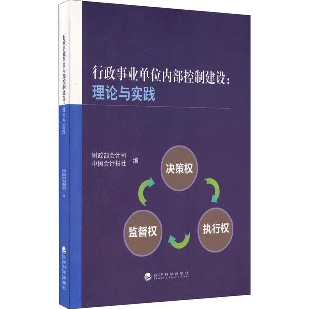 商品详情 - 行政事业单位内部控制建设:理论与实践 - image  0