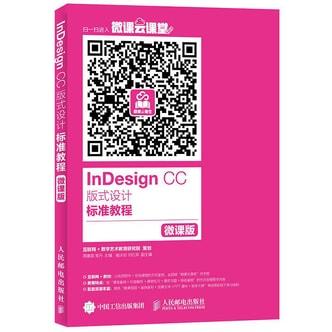 InDesign CC 版式设计标准教程(微课版)