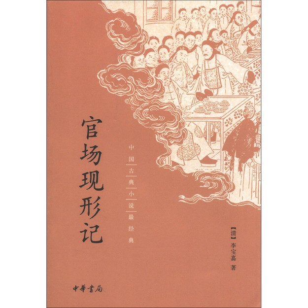 商品详情 - 中国古典小说最经典:官场现形记 - image  0